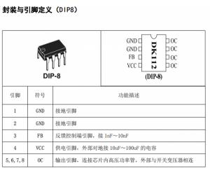 深圳DK112离线式开关电源控制芯片典型方案