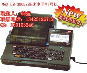 max高速线号打印机LM-390A/pc中文打印机色带