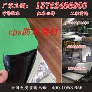 自粘防水卷材专业供货商 卫生间专用防水卷材