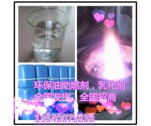 环保油添加剂燃烧充分火力猛高效助燃环保节能液体状供应