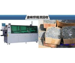 北京回收无铅环保锡渣 北京废焊锡块灰丝线高价收购