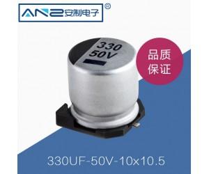 LED专用贴片电解330UF50V10x10.5
