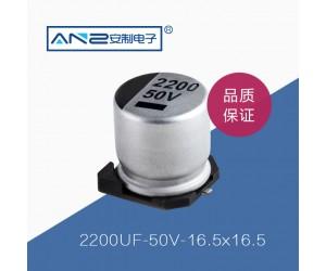 LED專用貼片電解2200UF50V16.5x16.5