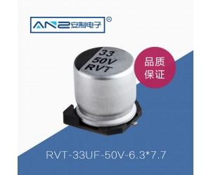 貼片電解電容RVT-33UF-50V-6.3-7.7