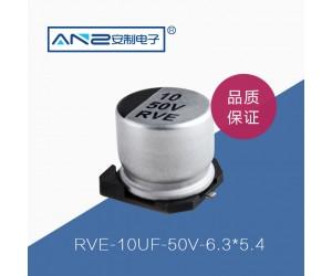 貼片電解電容RVE-10UF-50V-6.3-5.4