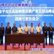 会议会展资讯——青海会展策划