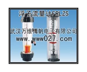 室内消火栓系统流量计 浮子流量计 型号FRLZB