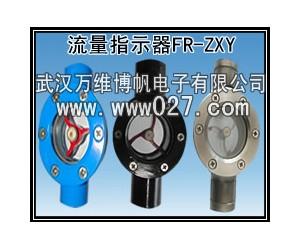消防主泵流量指示器 水流指示器FR-ZXY 视窗叶轮式