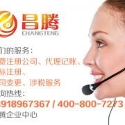 上海哪里有專業的金山注冊公司代理-金山注冊公司信息