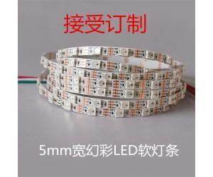 5v5mm全彩LED软灯带台湾台北台中高雄桃园厂家批发