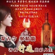 尼山紅枸杞干紅上哪買比較實惠-廣州紅酒批發