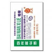 兰州保温砂浆*供应商|甘肃防水砂浆价格
