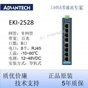 上海專業的研華EKI-2528-BE 交換機推薦——供應8電口研華交換機
