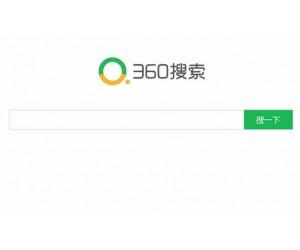 360搜索推广有何优势,360竞价广告有何优势