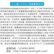 ISO9001认证机构就找悟能企业信用评估-西藏ISO9001认证服务